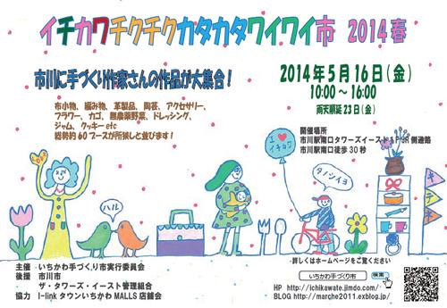 Ichikawa2014sp_2