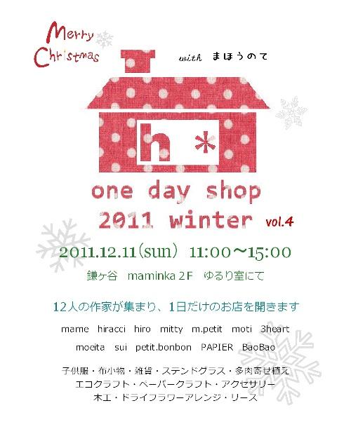 2011winweb_2