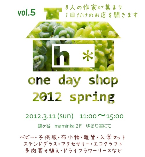 Oneday20123web